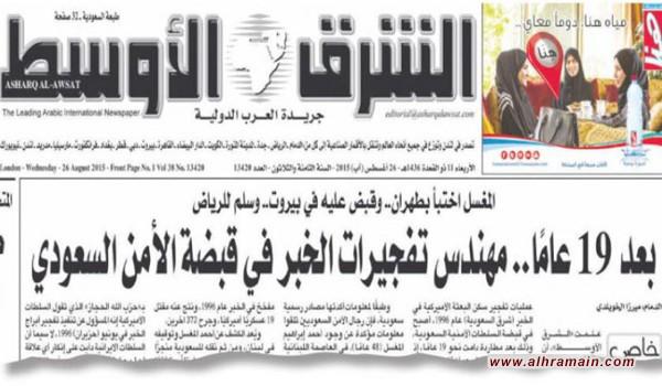 إيران خططت لإحياء «حزب الله الحجاز» في السعودية تحت إمرة المغسل